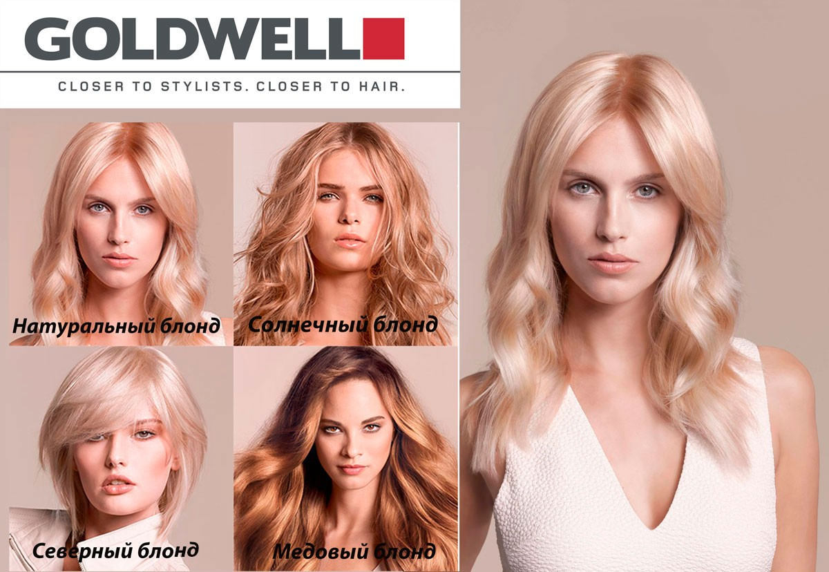 Goldwell-We-Love-Blonde-Natural-Blonde[1]